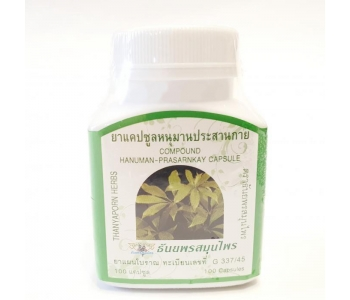 Hanuman Prasarnkay Capsule Шеффлера лекарственная от кашля Хануман Прасанкай 100 капсул