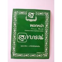 Сухая маска для лица с зеленым чаем и коэнзимом Q10 Supaporn Herb 5 гр