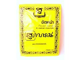 Сухая маска скраб для лица с Танакой Supaporn Herb 5 гр